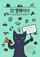 Korean book cover: A Campaign to Change the World